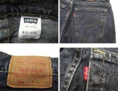 画像3: 1990's Levi's lot : 550 Denim Tapered Pants -made in USA- Black Denim size w 31inch (表記 w 31 x L 32) (3)